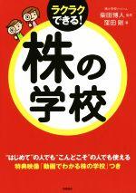 株の学校 ラクラクできる!(CD-ROM1枚付)(単行本)
