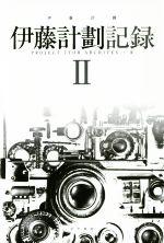 伊藤計劃記録(ハヤカワ文庫JA)(Ⅱ)(文庫)