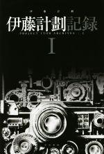 伊藤計劃記録(ハヤカワ文庫JA)(Ⅰ)(文庫)