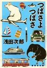 つばさよつばさ(集英社文庫)(文庫)