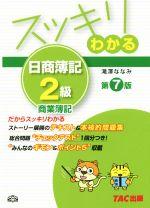 スッキリわかる日商簿記2級 商業簿記 第7版(スッキリわかるシリーズ)(別冊付)(単行本)
