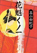 花魁くノ一(角川文庫19026)(文庫)
