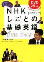 NHKしごとの基礎英語(DVD2枚付)(単行本)