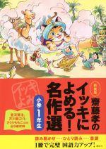齋藤孝のイッキによめる!名作選 小学1年生 新装版(児童書)