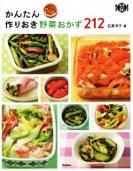 かんたん作りおき野菜おかず212(料理コレ1冊!)(単行本)