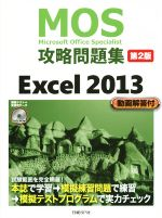 MOS攻略問題集 Excel 2013 第2版(MOS攻略問題集シリーズ)(DVD-ROM付)(単行本)
