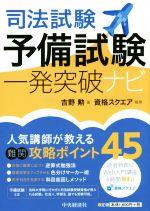 司法試験予備試験一発突破ナビ(単行本)