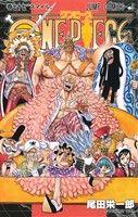 ONE PIECE ドレスローザ編(77)(ジャンプC)(少年コミック)