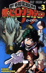 僕のヒーローアカデミア(3)(ジャンプC)(少年コミック)
