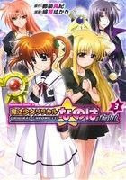ORIGINAL CHRONICLE 魔法少女リリカルなのは The 1st(3)(角川Cエース)(大人コミック)