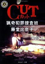 CUT 猟奇犯罪捜査班 藤堂比奈子角川ホラー文庫