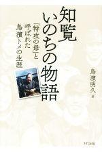 知覧いのちの物語 特攻の母と呼ばれた鳥濱トメの生涯(単行本)