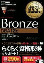 オラクルマスター教科書 Bronze Oracle Database[DBA12c] 試験番号:1Z0-065(オラクルマスター教科書)(単行本)