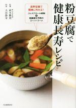 粉豆腐で作る健康長寿レシピ 高野豆腐で簡単に作れる!コレステロール抑制&動脈硬化予防のスーパーフード(単行本)