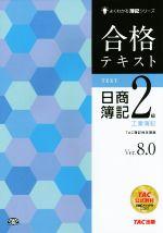 合格テキスト 日商簿記2級 工業簿記 Ver.8.0(よくわかる簿記シリーズ)(単行本)