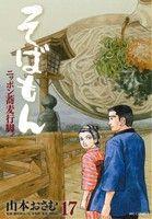 そばもん ニッポン蕎麦行脚(17)(ビッグC)(大人コミック)