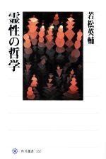霊性の哲学(角川選書555)(単行本)