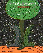 やさしさとおもいやり ティラノサウルスシリーズ(絵本の時間56)(児童書)