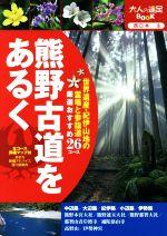 熊野古道をあるく(大人の遠足BOOK)(単行本)