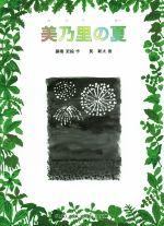 美乃里の夏(福音館文庫 物語S-71)(児童書)