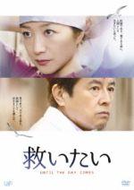 救いたい(通常)(DVD)