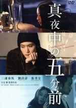 真夜中の五分前(通常)(DVD)