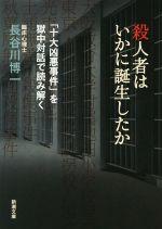 殺人者はいかに誕生したか 「十大凶悪事件」を獄中対話で読み解く(新潮文庫)(文庫)