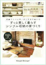 ずっと美しく暮らすシンプル収納の家づくり収納アドバイザーがこだわりぬいた正しく暮らすシリーズ