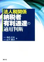 法人税関係 納税者有利通達の適用判断(単行本)