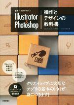 世界一わかりやすいIllustrator & Photoshop 操作とデザインの教科書(単行本)