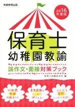 保育士・幼稚園教諭 論作文・面接対策ブック(2016年度版)(単行本)