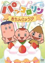 パッコロリン おたんじょうび(通常)(DVD)
