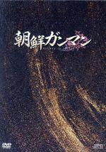 朝鮮ガンマンDVD-BOX1 <プレミアムBOX>(通常)(DVD)