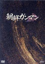 朝鮮ガンマンDVD-BOX2 <プレミアムBOX>(通常)(DVD)