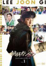 イ・ジュンギ in 朝鮮ガンマン<スペシャル・メイキング> vol.1(通常)(DVD)