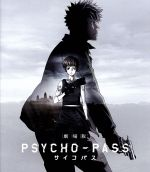 劇場版 PSYCHO-PASS サイコパス Standard Edition(Blu-ray Disc)(BLU-RAY DISC)(DVD)