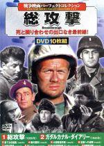 総攻撃(通常)(DVD)