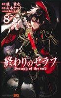 終わりのセラフ(8)(ジャンプC)(少年コミック)