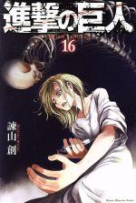進撃の巨人(16)(マガジンKC)(少年コミック)