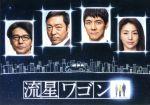 流星ワゴン DVD-BOX(通常)(DVD)