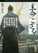 主命にござる(新潮文庫)(文庫)