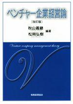 ベンチャー企業経営論 改訂版(単行本)