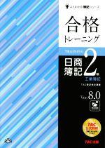 合格トレーニング 日商簿記2級 工業簿記 Ver.8.0 第9版(よくわかる簿記シリーズ)(別冊付)(単行本)