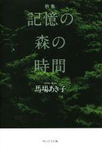歌集 記憶の森の時間(かりん叢書294)(単行本)
