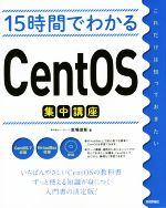 15時間でわかるCentOS集中講座(DVD付)(単行本)
