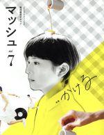 菊池亜希子ムック マッシュ(SHOGAKUKAN SELECT MOOK)(vol.7)(単行本)