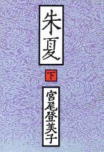 朱夏(下)(単行本)