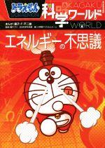 ドラえもん科学ワールド エネルギーの不思議(ビッグ・コロタン139)(児童書)