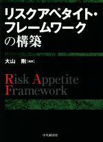 リスクアペタイト・フレームワークの構築(単行本)