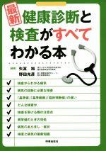 健康診断と検査がすべてわかる本(単行本)